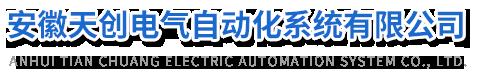 安徽天创电气自动化系统有限公司